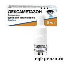 lekarstvo-deksametazon-kapli-glaznye-annotacija_1
