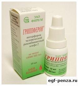lekarstvo-grippferon-instrukcija-po-primeneniju_1