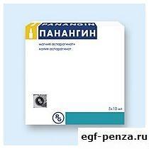 lekarstvo-panangin-instrukcija-po-ispolzovaniju_1