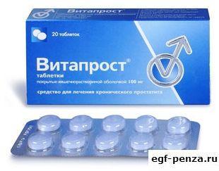 Что стоит знать о применении свечей Витапрост в лечении простатита
